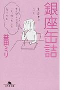 銀座缶詰 (幻冬舎文庫)(幻冬舎文庫)