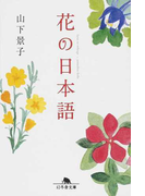 花の日本語 (幻冬舎文庫)(幻冬舎文庫)