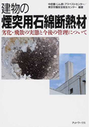 建物の煙突用石綿断熱材 劣化・飛散の実態と今後の管理について