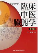 わかりやすい臨床中医臓腑学 第3版