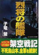 烈将の艦隊 長編戦記シミュレーション・ノベル (コスミック文庫)(コスミック文庫)