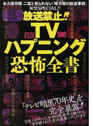 放送禁止!!TVハプニング恐怖全書 (ナックルズBOOKS)(ナックルズBOOKS)