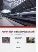 新・行ってみたいなドイツ