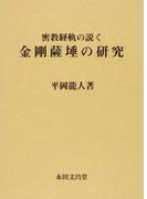 密教経軌の説く金剛薩埵の研究