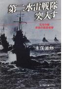 第二水雷戦隊突入す 礼号作戦最後の艦砲射撃 新装版 (光人社NF文庫)(光人社NF文庫)