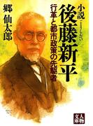 小説 後藤新平―行革と都市政策の先駆者(人物文庫)