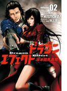 ドラゴンエフェクト 坂本龍馬異聞2(ヒーローズコミックス)(ヒーローズコミックス)