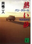 熱い砂 パリ~ダカール11000キロ(講談社文庫)