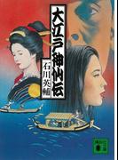 大江戸神仙伝(講談社文庫)