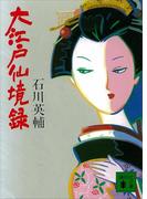 大江戸仙境録(講談社文庫)