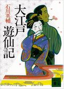 大江戸遊仙記(講談社文庫)
