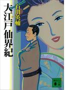 大江戸仙界紀(講談社文庫)