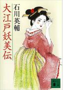 大江戸妖美伝(講談社文庫)