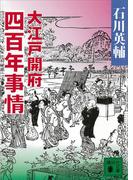 大江戸開府四百年事情(講談社文庫)