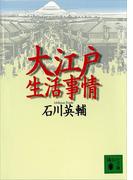 大江戸生活事情(講談社文庫)