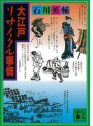 大江戸リサイクル事情(講談社文庫)