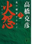 火怨 上 北の燿星アテルイ(講談社文庫)