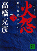火怨 下 北の燿星アテルイ(講談社文庫)