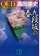 QED ~flumen~ 九段坂の春(講談社文庫)