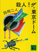 殺人!ザ・東京ドーム(講談社文庫)
