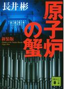 新装版 原子炉の蟹(講談社文庫)