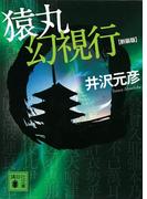 新装版 猿丸幻視行(講談社文庫)