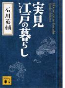 実見 江戸の暮らし(講談社文庫)
