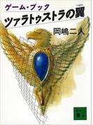 ツァラトゥストラの翼(講談社文庫)
