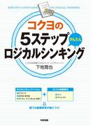 【期間限定価格】コクヨの5ステップかんたんロジカルシンキング(中経出版)