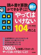 読み書き算数ができる子にするために親がやってはいけない104のこと(中経出版)