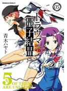 トラウマ量子結晶(5)(角川コミックス・エース)