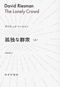 孤独な群衆 上 (始まりの本)