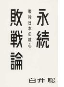 永続敗戦論 戦後日本の核心 (atプラス叢書)