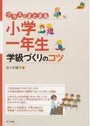 クラスがまとまる小学一年生学級づくりのコツ (ナツメ社教育書ブックス)