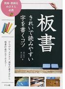 板書きれいで読みやすい字を書くコツ 教師・教師をめざす人必携 ひらがな、カタカナ、漢字の書き方から板書計画の立て方まで!