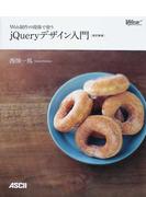 Web制作の現場で使うjQueryデザイン入門 改訂新版