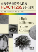 高効率映像符号化技術HEVC/H.265とその応用