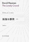 孤独な群衆 下 (始まりの本)
