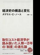 経済史の構造と変化 (NIKKEI BP CLASSICS)