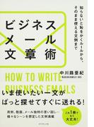 ビジネスメール文章術 知らないと恥をかくルールから、そのまま使える文例まで
