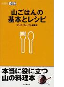 山ごはんの基本とレシピ (山登りABC)(山登りABC)