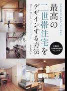 最高の二世帯住宅をデザインする方法 プランニングからディテールまで 本格的な二世帯住宅設計マニュアル (エクスナレッジムック)(エクスナレッジムック)