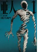 亜人 1 (アフタヌーンKC)(アフタヌーンKC)