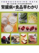 腎臓病の食品早わかり 塩分、たんぱく質、カリウムがひと目でわかる (FOOD&COOKING DATA)