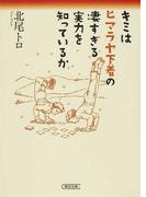 キミはヒマラヤ下着の凄すぎる実力を知っているか (朝日文庫)(朝日文庫)