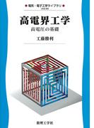 高電界工学 高電圧の基礎
