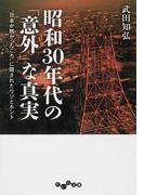 """昭和30年代の「意外」な真実 """"日本が熱かったころ""""に隠されたウソとホント (だいわ文庫)(だいわ文庫)"""