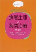 わかりやすい薬学生のための病態生理と薬物治療 第3版