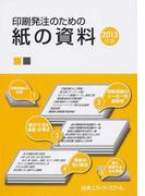 印刷発注のための紙の資料 2013年版
