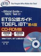 ETS公認ガイドTOEFL iBT CD−ROM版 第4版